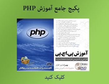 پکیج جامع آموزش PHP