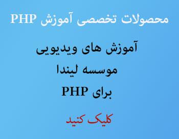 محصولات تخصصی آموزش PHP