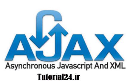 آموزش برنامه نویسی AJAX