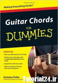 کتاب آموزش آکوردهای گیتار