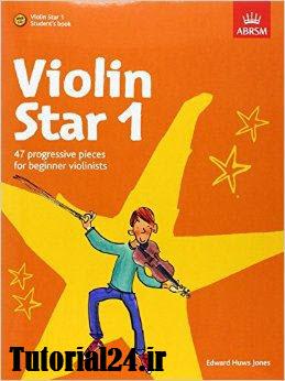 کتاب آموزش ویولن (ستاره ویولن 1 )