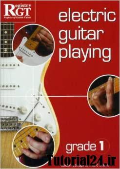 کتاب آموزش گیتار الکتریک - نواختن گیتار الکتریک، سطح 1