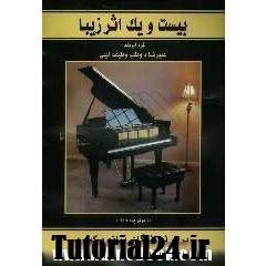 بیست و یک اثر موسیقی زیبا برای نوازندگان پیانو و کیبرد (برگزیده 2004)
