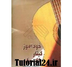 خودآموز گیتار کلاسیک