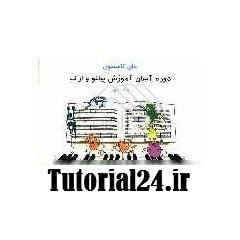 دوره آسان آموزش پیانو و ارگ