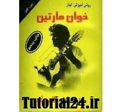 روش آموزش گیتار خوان مارتین، هنر گیتار فلامنکو