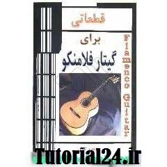 قطعاتی برای گیتار فلامنکو