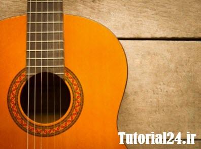 یادگیری گیتار کلاسیک